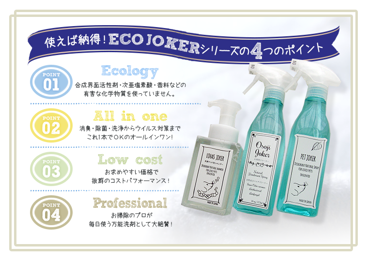 使えば納得!ECO JOKERシリーズの4つのポイント - Ecology, All in one, Low cost, Professional
